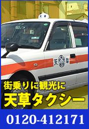 天草タクシー