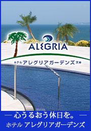 ホテル アレグリアガーデンズ